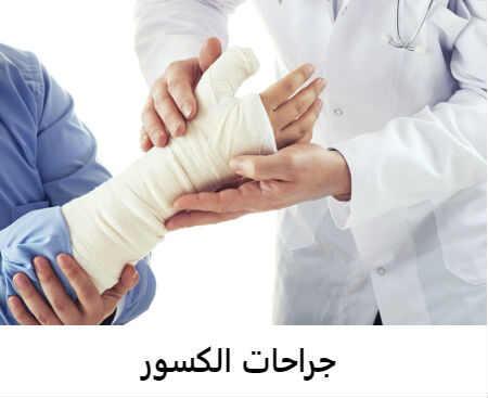 جراحات الكسور